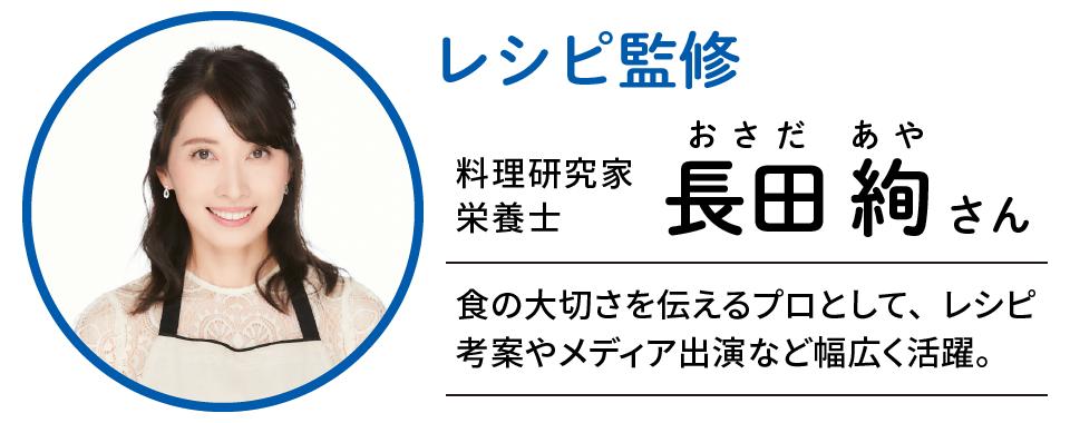 レシピ監修 長田絢さん